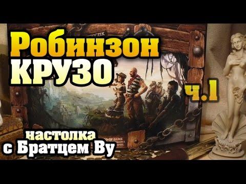 Робинзон Крузо (Robinson Crusoe) 1/2  - настольная игра с Братцем Ву