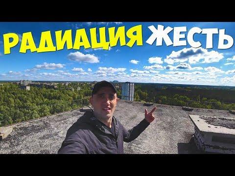 Чернобыль 33 года спустя! Дуга! Мутант на крыше. Сталк 2-Часть