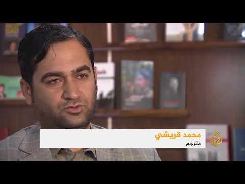 ازدهار الترجمة الثقافية في أفغانستان  - نشر قبل 9 ساعة