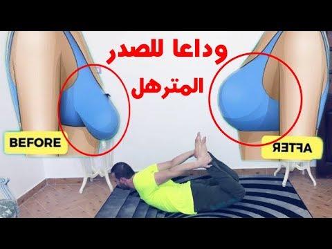 تمارين منزلية لشد الصدر و رفعه و التخلص من ترهلات الثدي Youtube