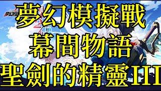 夢幻模擬戰 幕間物語 聖劍的精靈III [索爾台]