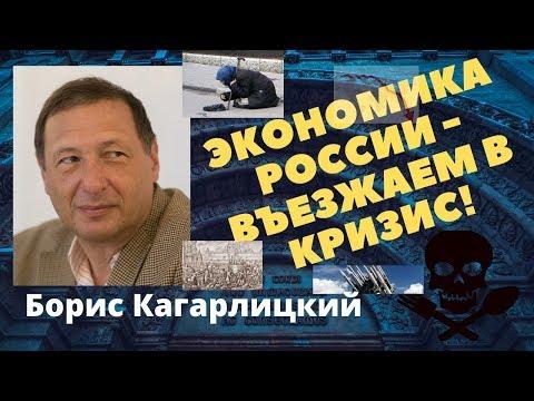 Борис Кагарлицкий: - Экономика России - въезжаем в кризис!