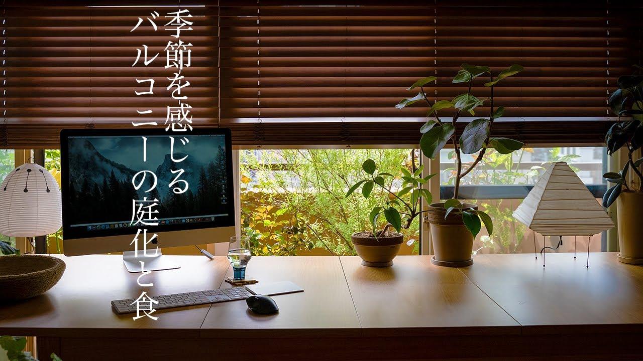 【持たない暮らし】季節を感じるベランダの庭化と食/インテリアと暮らし/シンプルライフ