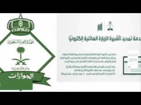 نموذج طلب زيارة عائلية من وزارة الخارجية السعودية