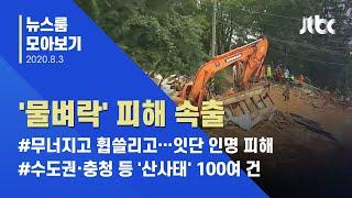 [뉴스룸 모아보기] '물벼락' 중부지방 강타…실종·사망 잇따라/ JTBC News