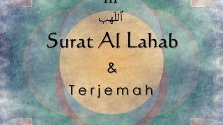 Surat Al Lahab dan Terjemah Indonesia Sheikh Saad Al Ghamdi