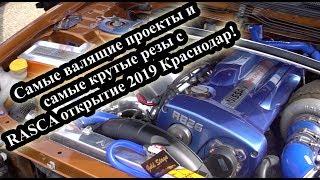 Самые валящие проекты и самые крутые резы с RASCA открытие 2019 Краснодар!