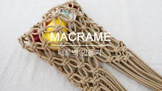 [Chungagae] DIY Make a Macrame net bag