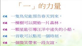 Publication Date: 2021-01-05   Video Title: 20210105-心靈加油站