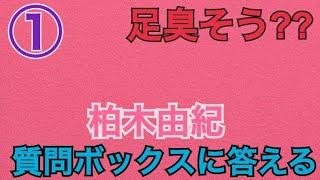 #NGT48 #AKB48 #柏木由紀 #ゆきりん #インスタライブ.