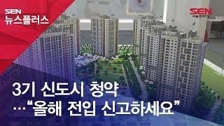 """3기 신도시 청약…""""올해 전입 신고하세요"""""""
