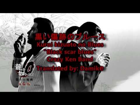 Kuroi Kizuato no Blues (English and romaji)