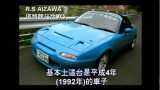 Mazda Roadster RS (MX-5) Launched in Japan Videos
