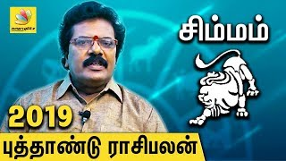 Simmam Rasi 2019 Palan   New Year Tamil Astrology Predictions