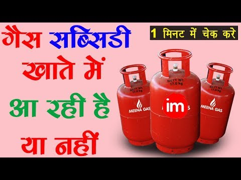 How to Check LPG Subsidy Status Online | By Ishan [Hindi]