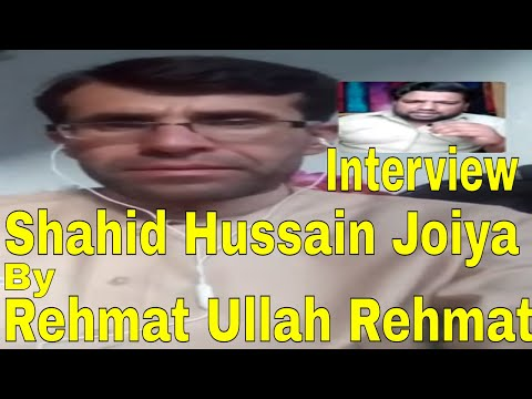 Interview Shahid Hussain joiya by Rehmat Ullah Rehmat