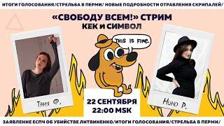 Таня Ф. и Нино Р. Итоги голосованияшутинг в Перминовые подробности отравления Скрипалей 22.9.21