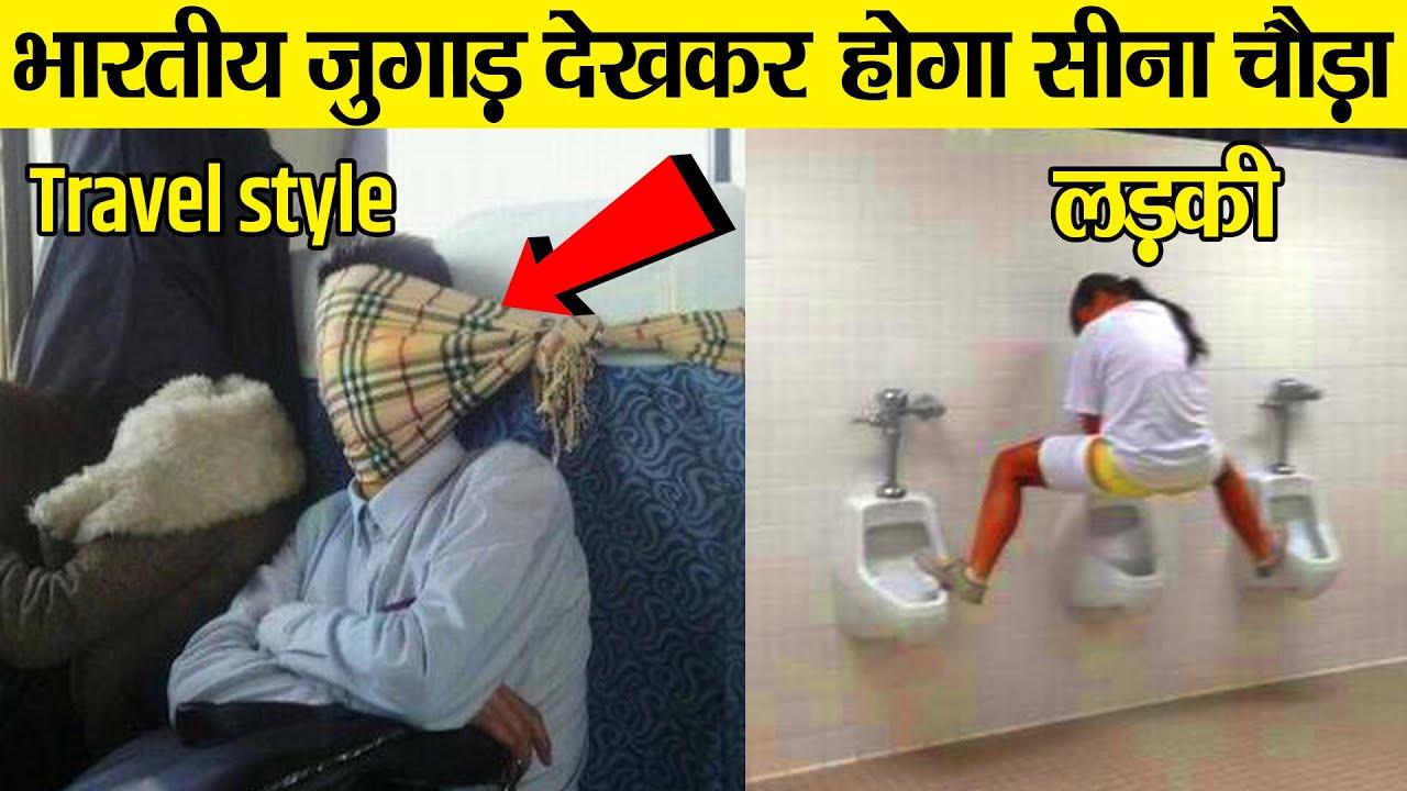 Download भारत के ये देसी जुगाड़ देख कर Nasa के वैज्ञानिक भी हैं हैरान | Indian Jugaad That Will Blow Your Mind
