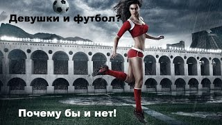 [Twitch] TEST - FIFA 15 - Мастеркласс от девушки - Xbox One Gameplay