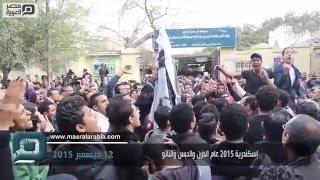 مصر العربية | إسكندرية 2015 عام الحزن والحبس والتاتو