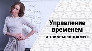 Управление временем и ТАЙМ менеджмент Экономия времени и секреты личной эффективности Марии Азаренок