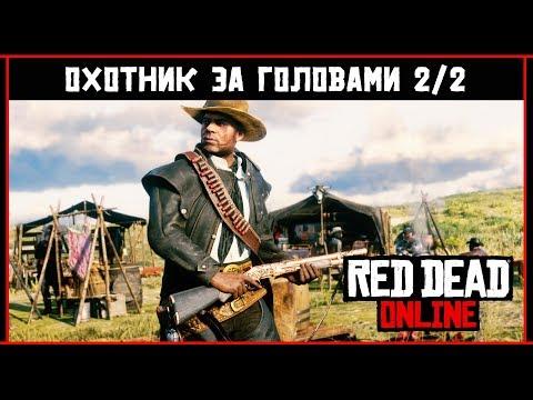 Red Dead Online: Охотник за головами - Обзор обновления (2/2)