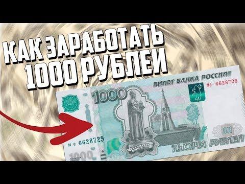 Как зарабатывать 1000 рублей в день на проекте Black-bonus. Куда инвестировать деньги?