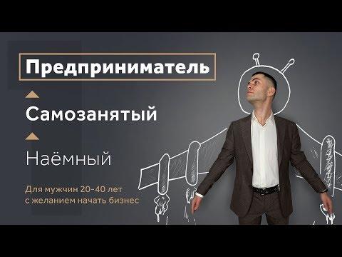 КАК от самозанятности ПЕРЕЙТИ к предпринимательству? Работник – Самозанятый – Предприниматель.