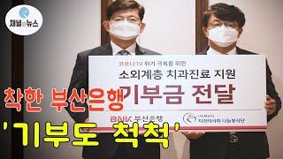 부산은행, 지역 소외계층 치과진료 지원에 500만 원 …