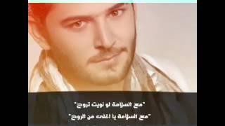 كلمات اغنية مع السلامة-حسام جنيد