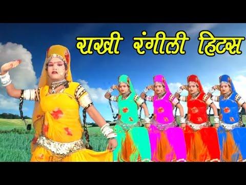 Rajasthani Dj Song 2017 !! राखी रंगीली सुपरहिट सांग !! सिगंर -गजेंदर अजमेरा बस्ती राम  !!