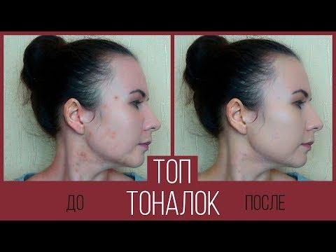 0 - Тональний крем для проблемної шкіри — рейтинг