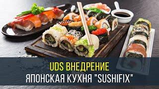 """UDS внедрение. Японская кухня """"Sushifix"""""""