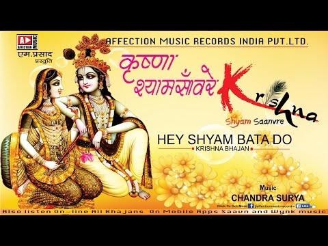 Krishna Bhajans | Hye Shyam Bata Do | lord krishna songs | Affection Music Records Bhakti Sangeet