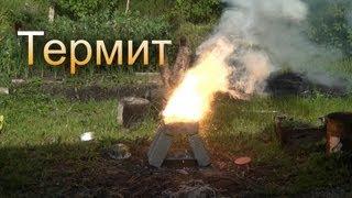 Термит. Подборка реакций с термитными смесями. (Химия металлов)(В этом выпуске я покажу вам термитные реакции. Для тех, кто не в курсе, что такое термит, есть краткая инструк..., 2012-07-12T17:38:52.000Z)