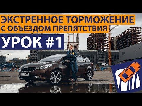 #1 Уроки экстремального вождения SportSafetyTV