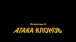 Звёздные войны. Эпизод II: Атака клонов - русский опенинг