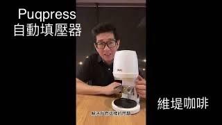 PUQPress自動填壓器分享 總代理維堤