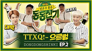 【ENG) 동동신기│EP.2】 EXO-SC 세훈&찬열이 평가하는 '엑소-라지 K' 강호동의 '으르렁'♬ │TTXQ FULL- knowingbros