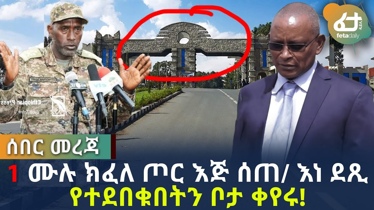 Ethiopia - ሰበር መረጃ 1 ሙሉ ክፈለ ጦር እጅ ሰጠ/ እነ ደጺ የተደበቁበትን ቦታ ቀየሩ!