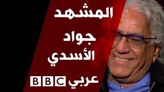 جواد الأسدي في المشهد
