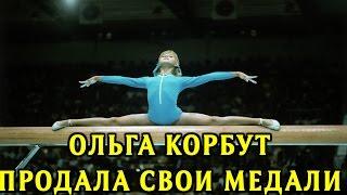 Ольга Корбут продала все свои медали из-за молодого супруга