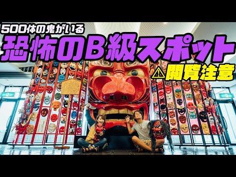 【世界観ヤバイ】岩手県のB級スポット「鬼の館」が怖すぎる…。【96/日本一周】