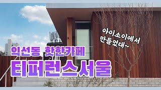 [ 다녀왔습니다 ] 익선동 신상카페 티퍼런스 서울  b…