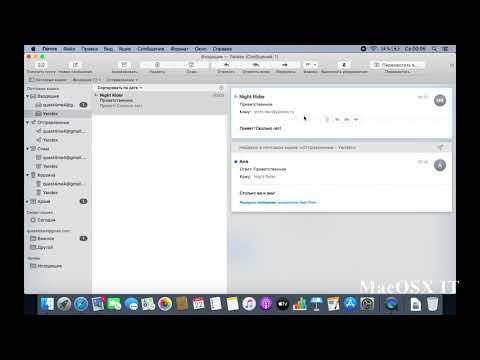 """Mac OS X с нуля. Урок 4. Встроенный почтовый клиент """"Почта""""."""