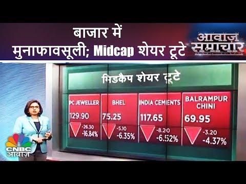 Awaaz Samachar | बाजार में मुनाफावसूली | Midcap शेयर टूटे | बैंको में कमजोरी | CNBC Awaaz