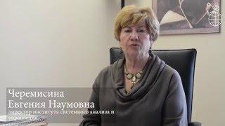 Профессор Черемисина Е.Н. об Институте системного анализа и управления