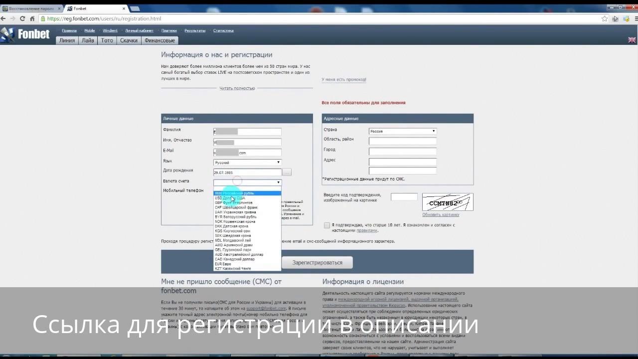 Конторе регистрация в fonbet букмекерской