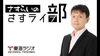 さすらいのさすライ部(001回目)
