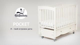 Обзор кроватки для новорожденного Mr Sandman Pocket